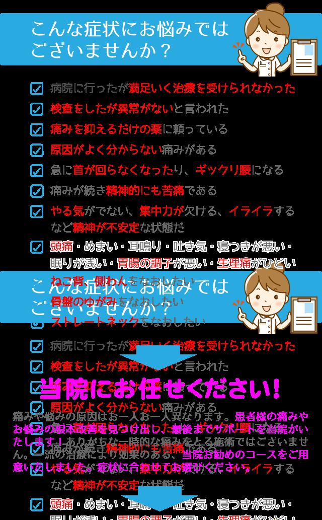 check_course