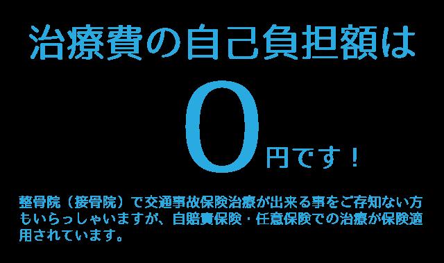 jiko_img_0