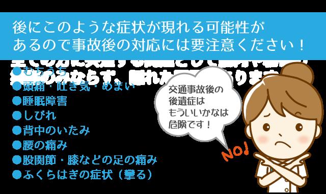 jiko_img_chuui