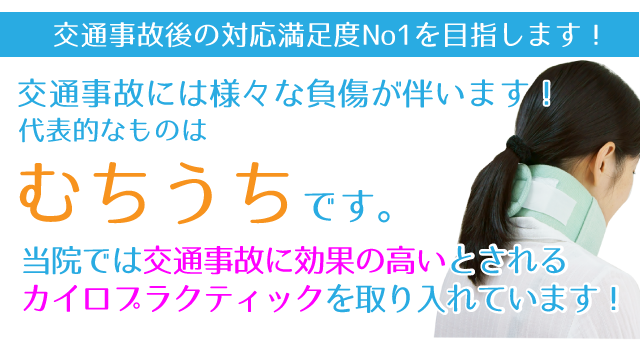 jiko_img_muchiuchi