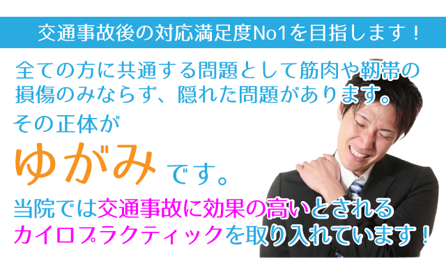 jiko_img_yugami
